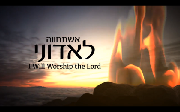 I Will Worship the Lord (with Hebrew)